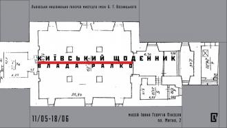 постер Вернісаж виставки  Влади Ралко «Київський щоденник»