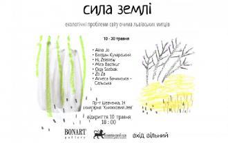 постер «СИЛА ЗЕМЛІ»: екологічні проблеми світу очима львівських митців