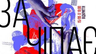 постер  ЗаЧіпає - виставка, перформанс, вечірка, artist talk