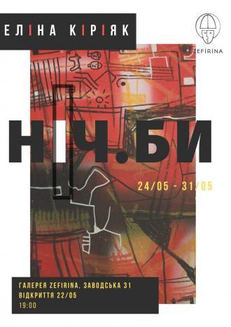 постер Виставка Еліни Кіріяк у галереї Zefirina