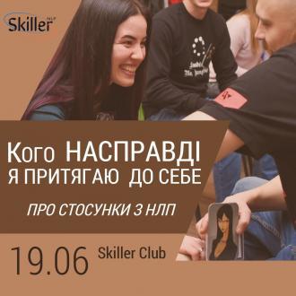 постер Кого насправді я притягаю до себе: про стосунки з НЛП (Skiller Club)