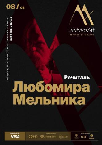 постер Любомир Мельник