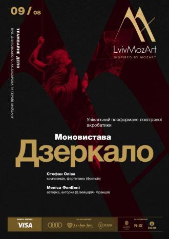 постер Моновистава «Дзеркало»