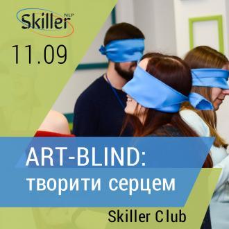 постер Тренінг ART-BLIND