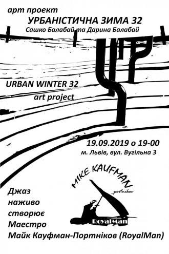 """постер """"Артпроєкт «URBAN WINTER 32/УРБАНІСТИЧНА ЗИМА 32»"""