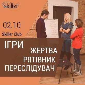 постер Ігри «Рятівник-Жертва-Переслідувач» на практиці (Skiller Club)
