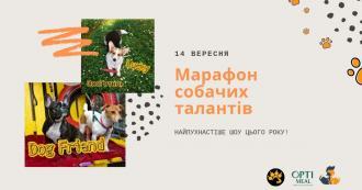 постер Марафон собачих талантів