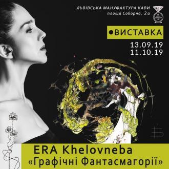 """постер Виставка ERA Khelovneba """"Графічні Фантасмагорії"""""""