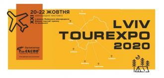 постер Міжнародна виставка «ТурЕКСПО»