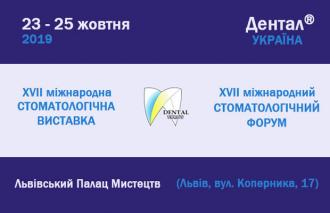 постер 23-25 жовтня 2019 року у Львові відбудеться  XVII Міжнародна стоматологічна виставка «Дентал-УКРАЇНА» та  XVII Міжнародний стоматологічний форум