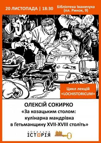 """постер """"За козацьким столом: кулінарна мандрівка в Гетьманщину XVII-XVIII століть"""""""