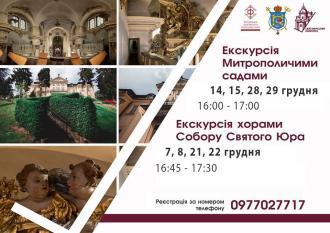 постер Екскурсія Митрополичими садами