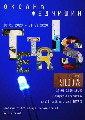 "постер Виставка Оксани Федчишин ""TETRIS"""