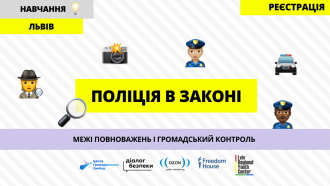постер Поліція в законі: Тренінг з громадського контролю (Дніпро)