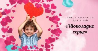 """постер Квест-екскурсія для дітей """"ШОКОЛАДНЕ СЕРЦЕ"""" до дня Св. Валентина від КАРАМЕЛЬТУР"""