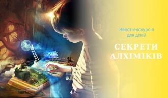 """постер Квест - екскурсія """"Секрети  алхіміків"""" для дітей у Львові"""