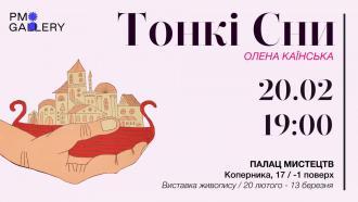 постер Тонкі сни