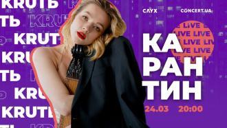 постер  СЛУХ запускає марафон онлайн-концертів – КАРАНТИН LIVE