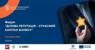 постер Ділова репутація - сучасний капітал бізнесу