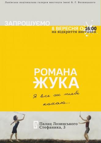 """постер Виставка Романа Жука """"Я все ж тебе кохаю... I still love you...""""."""
