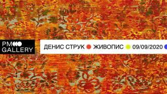 постер ВИСТАВКА ЖИВОПИСУ ДЕНИСА СТРУКА «ПАЛІМПСЕСТ»