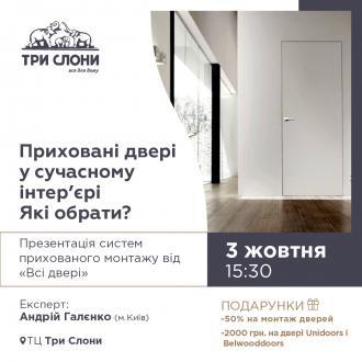 постер Презентація систем прихованого монтажу дверей від «Всі двері»