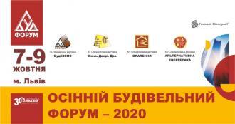 постер ОСІННІЙ БУДІВЕЛЬНИЙ ФОРУМ 2020