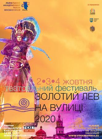 """постер театральний фестиваль """"Золотий лев на вулиці-2020"""""""