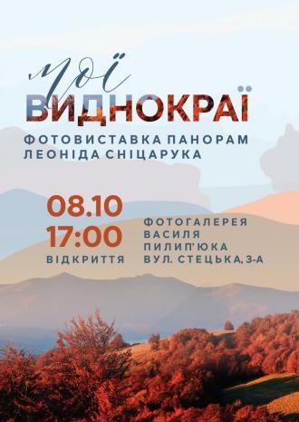 постер відкриття фотовиставки панорам львівського фотографа Леоніда Сніцарука «Мої виднокраї»