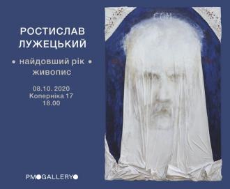 постер РОСТИСЛАВ ЛУЖЕЦЬКИЙ «НАЙДОВШИЙ РІК»: ЖИВОПИС