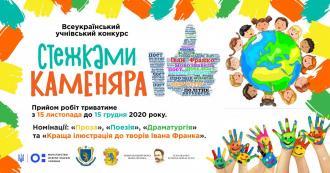 постер Всеукраїнський учнівський конкурс  «Стежками Каменяра»