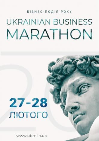 постер Ukrainian Business Marathon