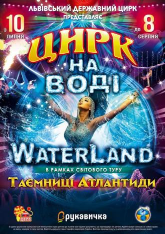 постер Цирк на воді Waterland. Таємниці Атлантиди