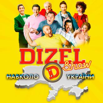 постер Дизель Шоу на 19.10