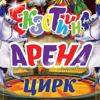 "постер ЦИРК ""ЕКЗОТИЧНА АРЕНА"""