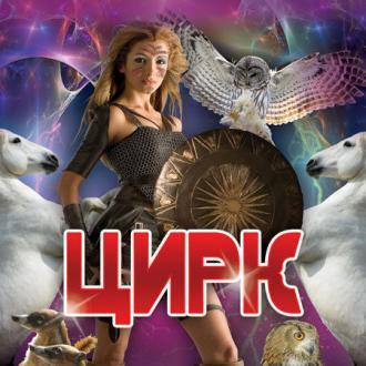 постер ЦИРК «КРАЇНА АМАЗОНОК»