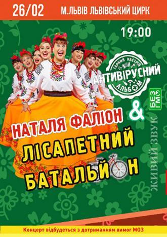 постер Лісапетний Батальйон