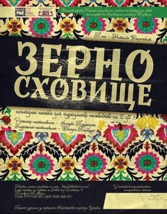 постер Зерносховище