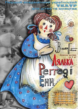 постер Лялька Реґґеді Енн