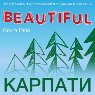 постер BEAUTIFUL КАРПАТИ