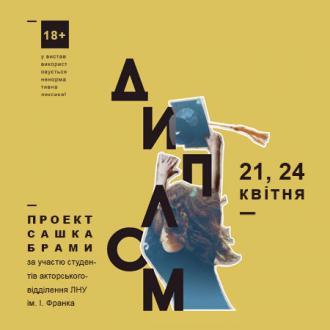 постер ДИПЛОМ