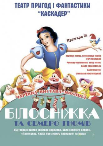 постер Білосніжка та семеро гномів
