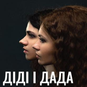 "постер ""ДІДІ І ДАДА"""