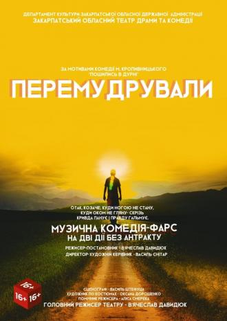 """постер Музична комедія-фарс за участю оркестру  """"Перемудрували"""""""