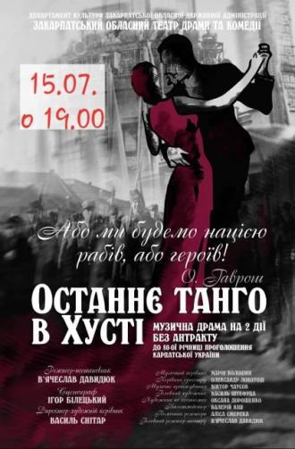 """постер Музична драма за участю оркестру  """"Останнє танго в Хусті"""""""