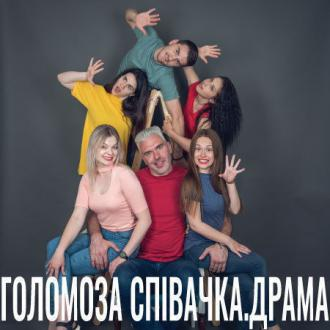 """постер """"ГОЛОМОЗА СПІВАЧКА. ДРАМА"""""""