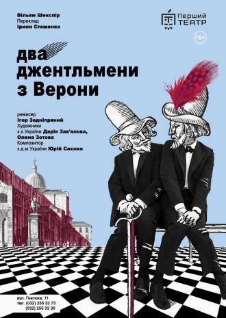 постер «Два джентльмени з Верони»