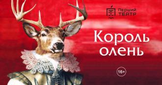 постер Вистава «Король олень»