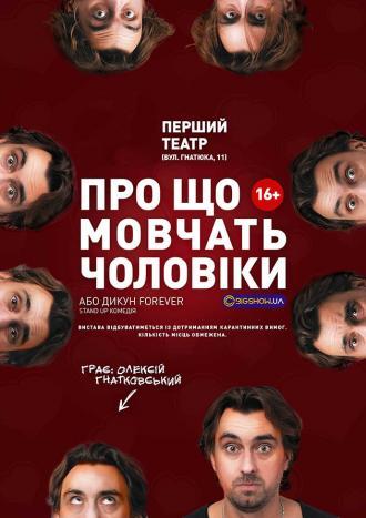постер Про що мовчать чоловіки