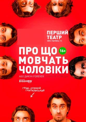 постер Про що мовчать чоловіки або дикун FOREVER